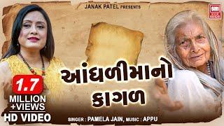 આંધળીમાંનો કાગળ माँ  (Original Song) : Aandhali Mano Kagal | Soormandir : Gujarati Full Hit Songs