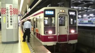 東武6050系 区間快速 東武日光・新藤原行き 北千住駅入線~発車