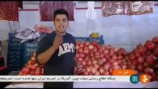 Iran 6th Paradise fruits festival, Tehran city ششمين جشنواره ميوه هاي بهشتي تهران ايران