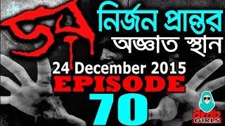 Dor 24 December 2015 | নির্জন প্রান্তর, অজ্ঞাত স্থান | DOR ABC Radio
