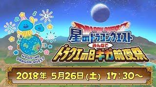 星のドラゴンクエスト ドラクエの日『ギガ前夜祭ステージ』