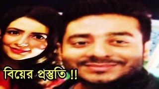 রাজ শুভশ্রীর বিয়ে । বিয়ের আগেই সংসার রেডি । Subhashree Ganguly Wedding | Subhashree Raj News