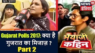 Bhaiyaji Kahin | Congress vs BJP | सूरत का मिज़ाज Gujarat Election 2017  | Part 2 | News18 India
