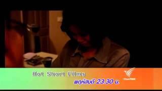 Hot Short Films (23 ก.พ.55)