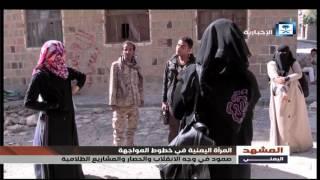تقرير المشهد اليمني - تسنيم.. قصة كفاح في وجه الانقلاب