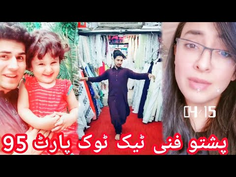 Xxx Mp4 Pashto New Best Latest Funny Beautiful Tiktok Videos Collection Part 95 3gp Sex