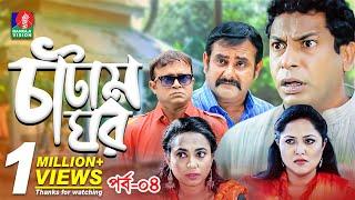 Catam Ghor-চাটাম ঘর   Ep 04   Mosharraf, A.K.M Hasan, Shamim Zaman, Nadia, Jui   BanglaVision Natok