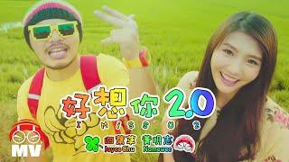 【好想你2.0 】i MiSS U 2 - Namewee 黃明志 feat. Joyce Chu 四葉草 @CROSSOVER ASIA 2017亞洲通車專輯