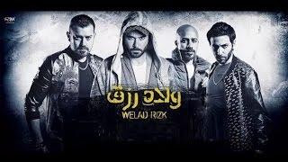 Welad Rizk (Arabic) | Egypt's No.1 Movie