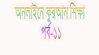 online quuran shikha part 11| learning qurran in bengali part-11