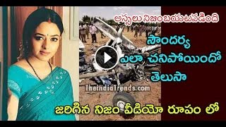 Soundarya Helicopter Clash Video Exclusive By Full2Telugu