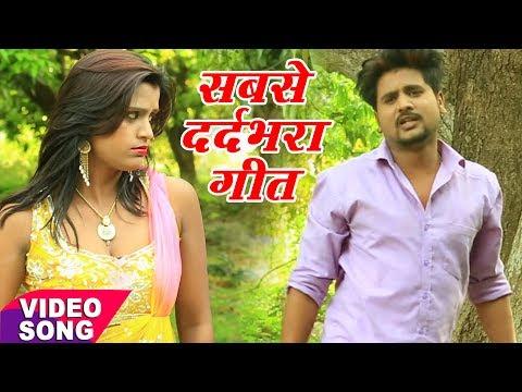 Xxx Mp4 Bewafai बेवफाई Kaisan Mili Bhatar Sumit Bhatt New Bhojpuri Hit Songs 2017 3gp Sex