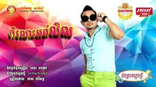 SD CD Vol 213 sereymon . happey Khmer 2016