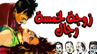 Zawgah L Khams Regal Movie | فيلم زوجة لخمس رجال