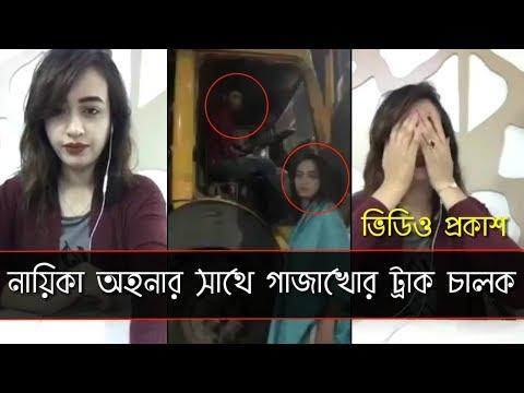 Xxx Mp4 Bangla Actress Ohona।Natok Actress 3gp Sex