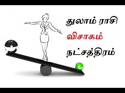 Xxx Mp4 துலாம் ராசி விசாகம் நட்சத்திரம் Thulam Rasi Visagam Natchatram 3gp Sex