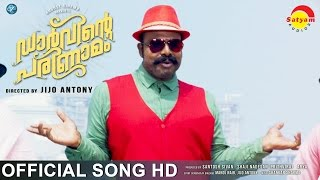 Pen Kurishe | Official Song HD | Darvinte Parinamam | Chemban Vinod Jose