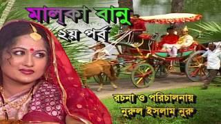 Malka Banu | Part-2 | Ctg Telefilm | Shah Amanat Music | 2017