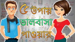 কীভাবে ভালবাসতে হয় - Motivational Video in BANGLA - The Five Love Languages Summary