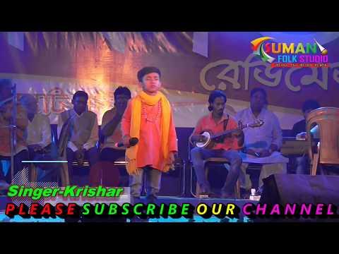 Xxx Mp4 ছোট্ট কিশোর এর গান শুনে স্রতা চোখে জল চলে এলো Krishar Folk Song HD সারা বাংলা লালন মেলা 3gp Sex