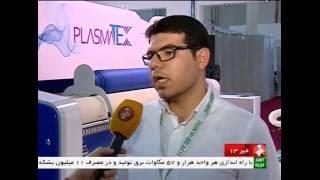 Iran made Plasma textiles machinery ساخت دستگاه پارچه بافي پلاسما ايران