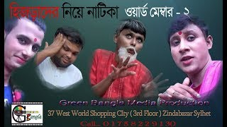 Hijra problem (ওয়ার্ড মেম্বার ২)।Ward Membar 2, actor murad। sylheti natok