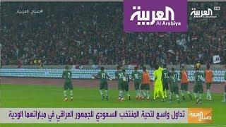 #صباح_العربية : المنتخب السعودي يحيي جمهور العراق