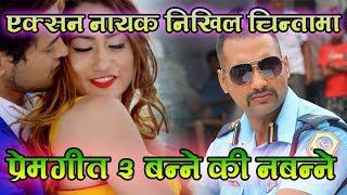 प्रेम गीत ३ बन्ने कि नबन्ने PREM GEET 2 Nepali Movie Song 2017 Ft. Pradeep Khadka, Aaslesha Thakuri