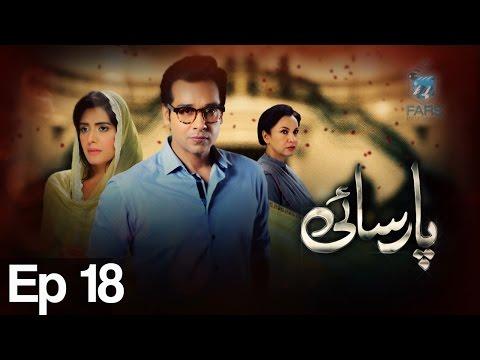 Parsai - Episode 18 | Aplus