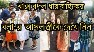 বাক্স বদল এর বলা'র আসল স্ত্রী কে জানেন? vinayak trivedi's wife and family zee bangla baksho bodol