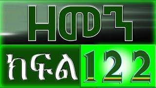 (ዘመን )ZEMEN Part 122