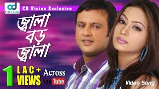 Jala Boro Jala | Khepa Basu (2016) | HD Movie Song | Riaz | Popy | CD Vision