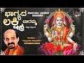 Bhagyada Lakshmi Baramma   Kannada Devotional Song   Sung By: Dr.Vidyabhushan   Photo Video Song