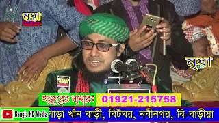Pir Mufti Muhammad Gias Uddin At Taheri