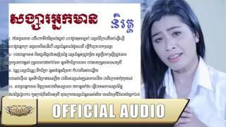 【OFFICIAL AUDIO】សង្សារអ្នកមាន, song sa nak mean, និរត្ត, Town CD Vol 96
