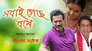 Sobai Gechey Boney By Humayun Ahmed | bangla Natok | Laser Vision