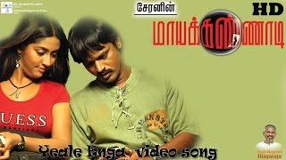 Yeale Enga Video Song - Maya Kannadi | Cheran | Navya Nair | Ilayaraaja | Mass Audios