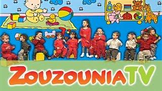 Ζουζούνια - Παλαμάκια Παίξετε (Official)