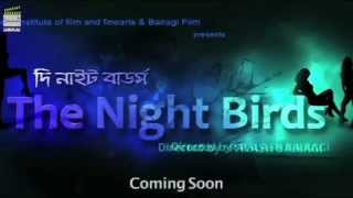 Promo ## नाईट बर्ड ## Night Bird Official Trailer 2016 ## Latest Bangla Movie