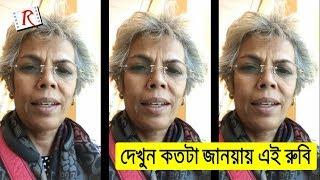দেখুন কতটা জানোয়ার এই রুবি?? বলল আমি পলটিবাজ | Ruby Facebook Live | Bangla News Today