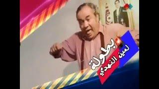 الفيلم التونسي -الزميل-بطولة الامين النهدي