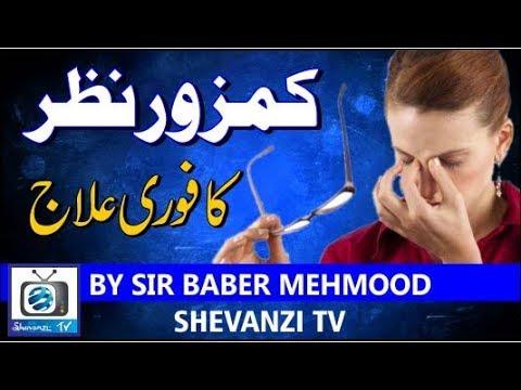 Kamzor nazar ka ilaj in urdu hindi , Nazar ki kamzori ka ilaj in urdu hindi