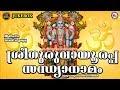 ശ്രീ ഗുരുവായൂരപ്പ സന്ധ്യാനാമം | Sree Guruvayoorappa Sandhyanamam | Hindu Devotional Songs Malayalam