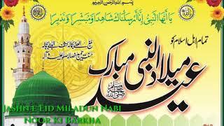 Noor ki Barkha Shahid Raza/9628515286/