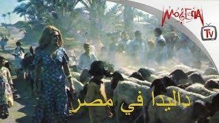 """فيديو نادر -  زيارة """"داليدا"""" لمصر في السبعينيات"""