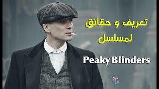 تعريف و حقائق لمسلسل بيكي بلايندرز - Peaky Blinders