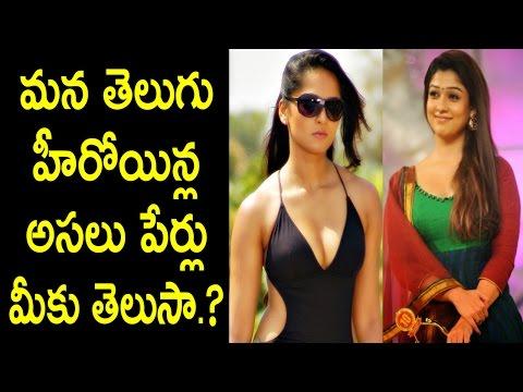 Real Names of New Generation Telugu Actress | Nayanathara, Anushka Shetty, Priyamani