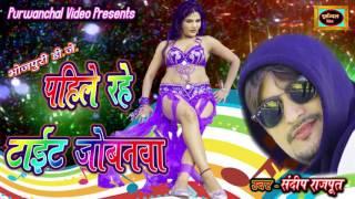 Dj Remix song / पहिले रहे टाईट जोबनवॉ/ Latest Bhojpuri Hot DJ Song 2016 / Bhojpuri Hot Song New