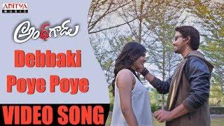 Debbaki Poye Poye Full Video Song | Andhagadu Video Songs | Raj Tarun, Hebah Patel | Sekhar