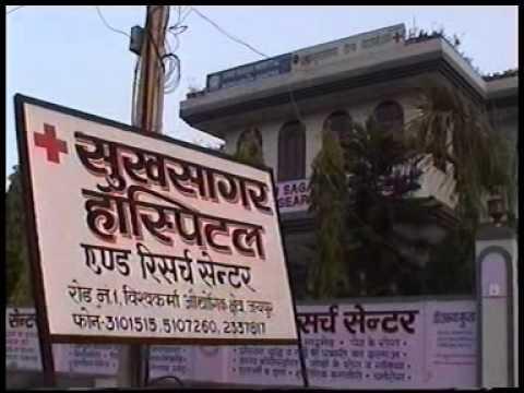 Sukhsagar Hospital